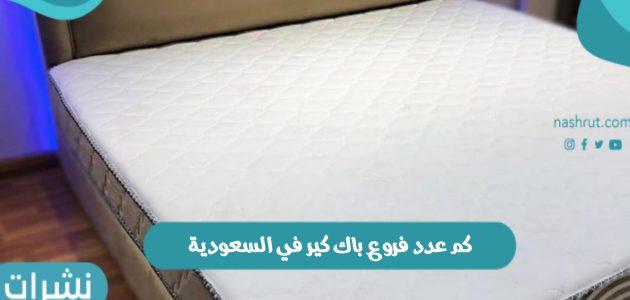 كم عدد فروع باك كير في السعودية