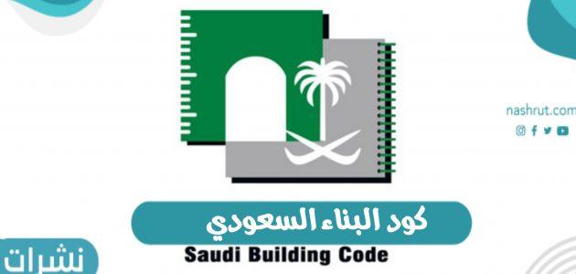 كود البناء السعودي أهداف وزارة الشؤون البلدية والقروية من كود البناء