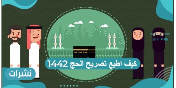 كيف اطبع تصريح الحج 1442 عبر منصة أبشر الالكترونية