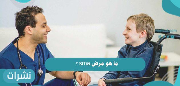 ما هو مرض sma ؟ وأسبابه وأنواعه