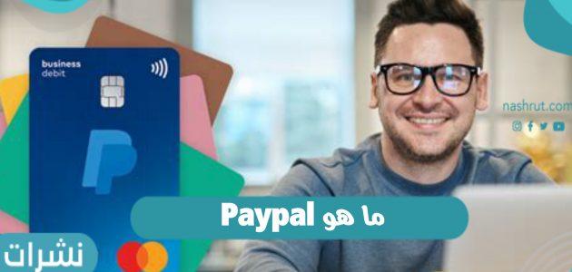 ما هو Paypal نظام الدفع الإلكتروني باي بال