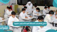ما هي إستعدادت المملكة لعودة المدارس حضوريا