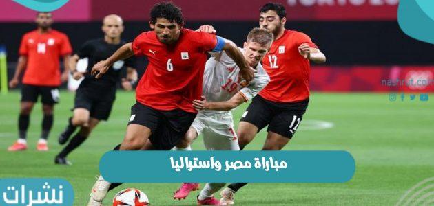 مباراة مصر واستراليا اليوم في فعاليات أولمبياد طوكيو 2021