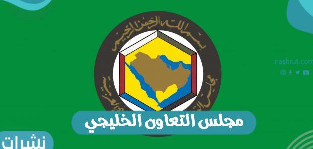 مجلس التعاون الخليجي: يحث على تنفيذ اتفاق الرياض للتسوية باليمن