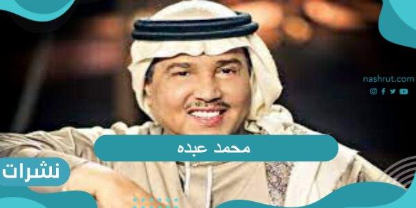 بكاء محمد عبده على المسرح يثير جدل متابعيه