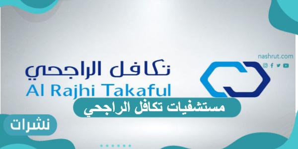 اسماء مستشفيات تكافل الراجحي c مكة مع أسعار التأمينات