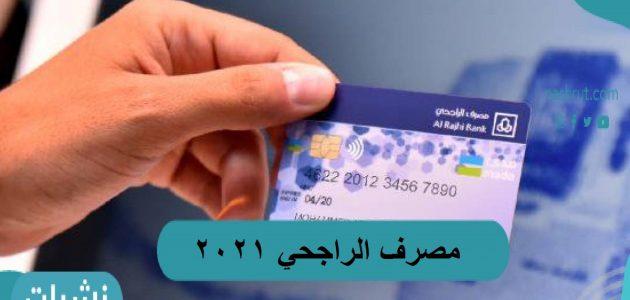 مصرف الراجحي وطرق مميزة للتسجيل وكيفية إضافة عملاء 2021