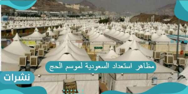 مظاهر استعداد السعودية لموسم الحج مع الإجراءات الاحترازية اللازمة