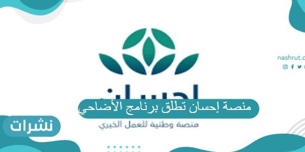 منصة إحسان تطلق برنامج الأضاحي