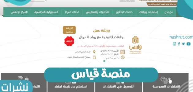 منصة قياس الاختبارات للطلاب بالمملكة العربية السعودية