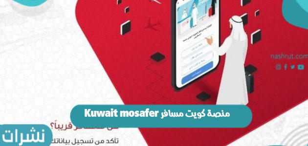 منصة كويت مسافر Kuwait mosafer لتسهيل إجراءات المسافرين