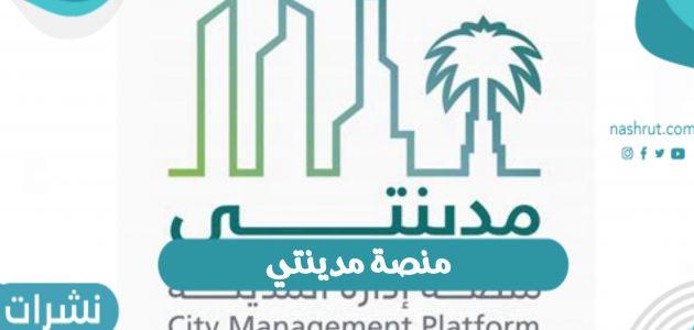 منصة مدينتي الإلكترونية بالمملكة العربية السعودية عبر وزارة الشؤون