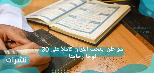مواطن ينحت القرآن كاملاً على 30 لوحًا رخاميًا