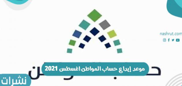 موعد ايداع حساب المواطن اغسطس 2021