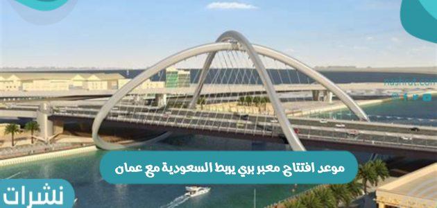 موعد افتتاح معبر بري يربط السعودية مع عمان