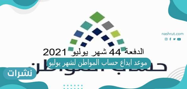 موعد ايداع حساب المواطن لشهر يوليو