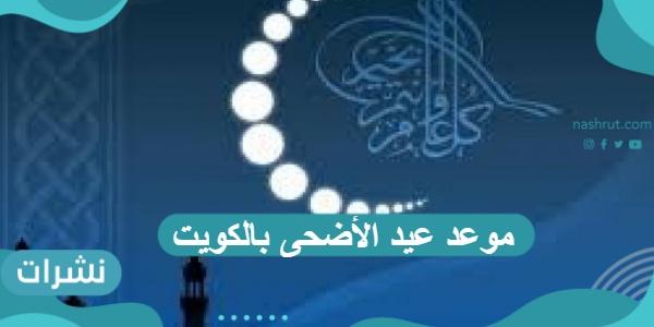 موعد عيد الأضحى بالكويت 2021