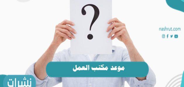 موعد مكتب العمل في المملكة العربية السعودية