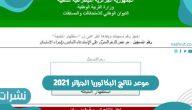 موعد نتائج البكالوريا الجزائر 2021