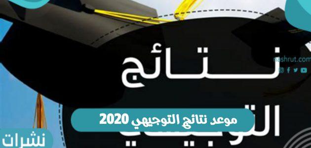 موعد نتائج التوجيهي 2021 بالأردن