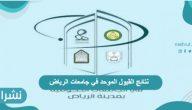 نتائج القبول الموحد في جامعات الرياض