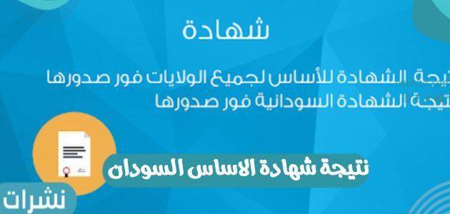 نتيجة شهادة الاساس السودان