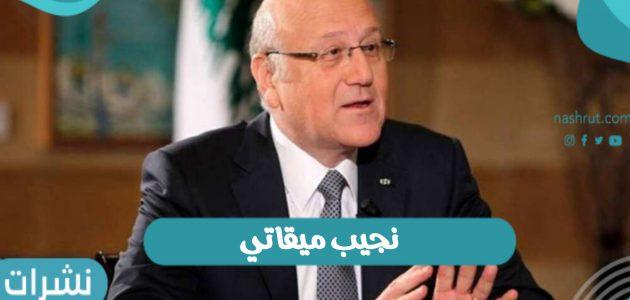 تولية نجيب ميقاتي رئاسة وزراء لبنان