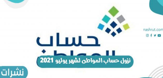 نزول حساب المواطن لشهر يوليو 2021