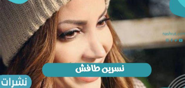 الفنانة نسرين طافش تتألق على السجادة الحمراء