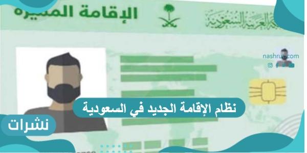 نظام الإقامة الجديد في السعودية وأهم ما جاء فيه