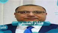 اختفاء هشام المشيمي بعد إعلان الحكومة التونسية خبر إقالته