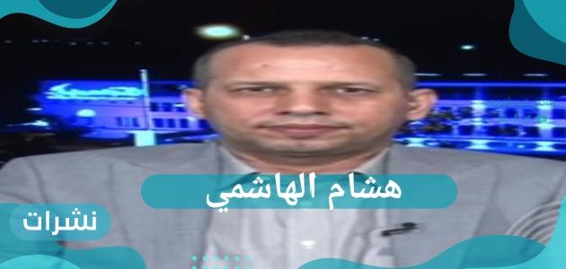 تفاصيل جديدة حول كيفية اغتيال هشام الهاشمي