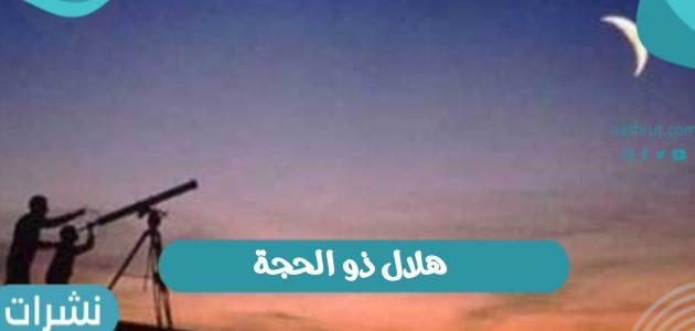 هلال ذو الحجة | رؤية هلال ذو الحجة في السعودية 1442