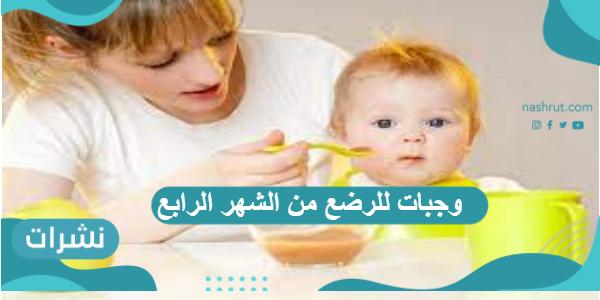 وجبات للرضع من الشهر الرابع تمنح طفلك مزيد من القوة البدنية