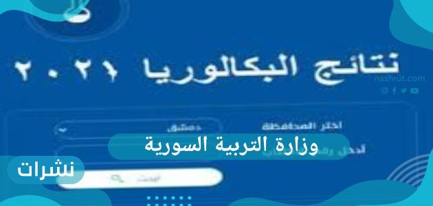 رابط نتائج البكالوريا لعام 2021 من وزارة التربية السورية