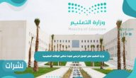وزارة التعليم تعلن الجدول الزمني لعودة شاغلي الوظائف التعليمية