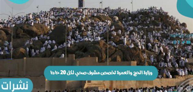 وزارة الحج والعمرة تخصص مشرف صحي لكل 20 حاجا