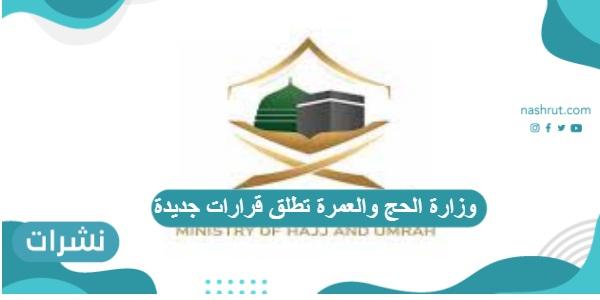 وزارة الحج والعمرة تطلق قرارات جديدة 2021 تخص ضيوف الرحمن