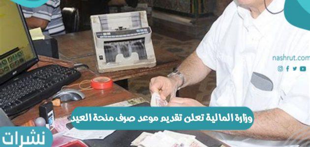 وزارة المالية تعلن تقديم موعد صرف منحة العيد