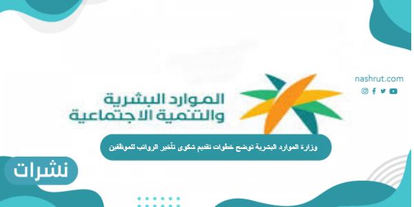 وزارة الموارد البشرية توضح خطوات تقديم شكوى تأخير الرواتب للموظفين