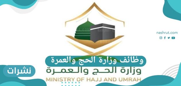 رابط التقديم على وظائف وزارة الحج والعمرة
