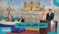 المكتب الثقافي المصري بجدة
