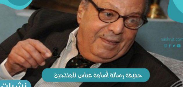 حقيقة رسالة أسامة عباس للمنتجين