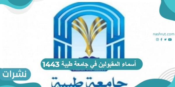 أسماء المقبولين في جامعة طيبة 1443 وخطوات الاستعلام عنها