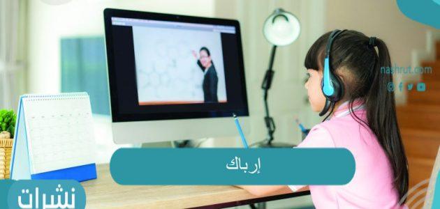 إرباك: الهدف من إقامة البرامج التقنية المختلفة في المملكة