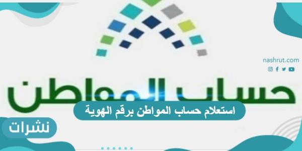 استعلام حساب المواطن برقم الهوية وخطوات تحديث البيانات