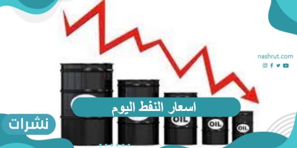 أسعار النفط اليوم بمختلف أنواعه