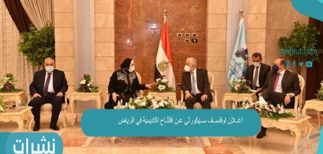 اعــلان اوفنســف ســيكورﺗﻲ عـن افتتـاح اكادﻳﻤية في الرياض