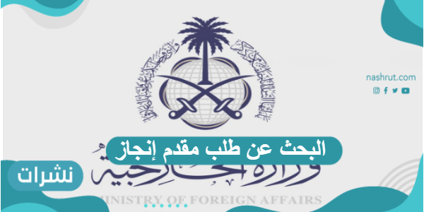 البحث عن طلب مقدم إنجاز وزارة الخارجية السعودية