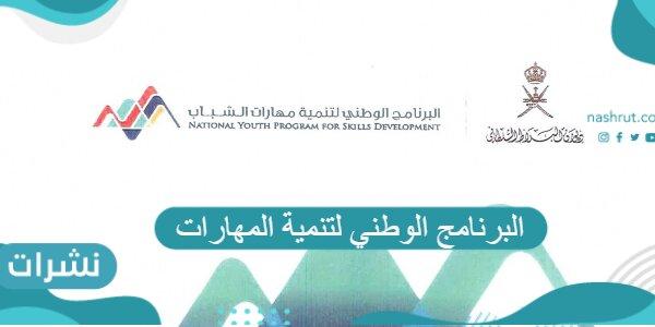ما هي أهداف البرنامج الوطني لتنمية المهارات